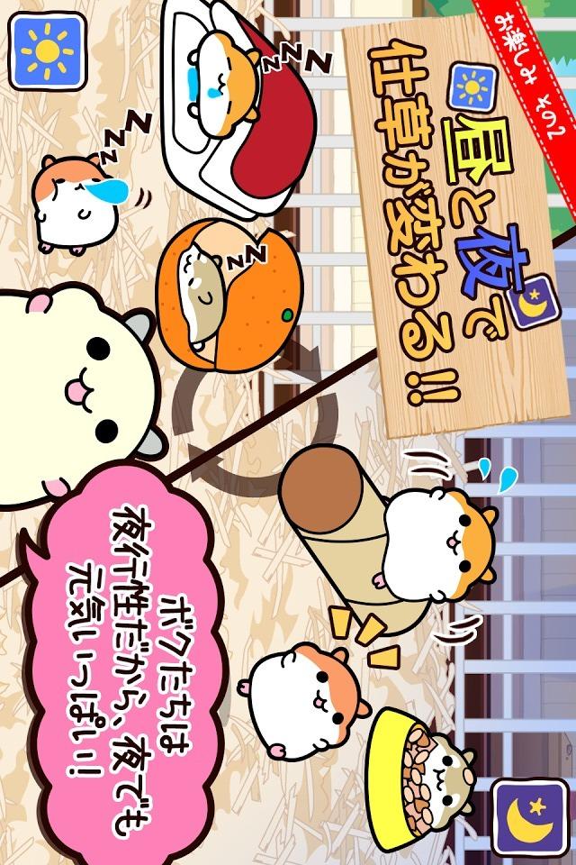 ハムスターコレクション◆無料ペット育成ゲーム!のんびりライフのスクリーンショット_4