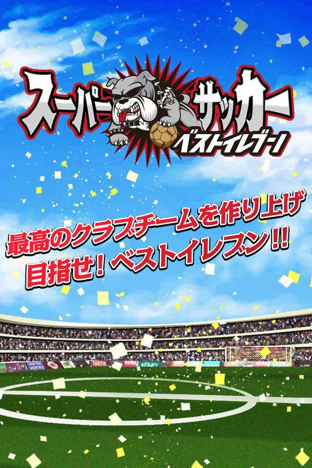 スーパーサッカー~ベストイレブン~のスクリーンショット_1