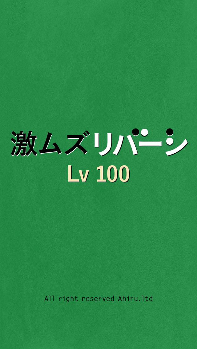 挑戦者求ム!超激ムズオセロLv100~最強のアルゴリズム搭載~のスクリーンショット_1
