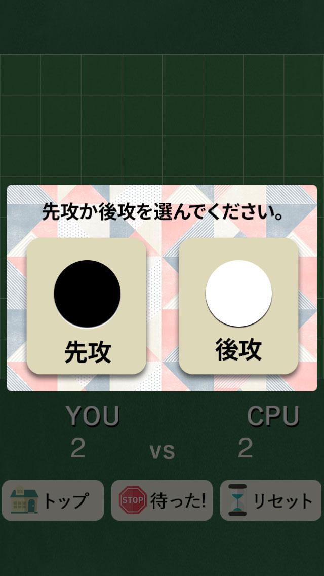 挑戦者求ム!超激ムズオセロLv100~最強のアルゴリズム搭載~のスクリーンショット_3