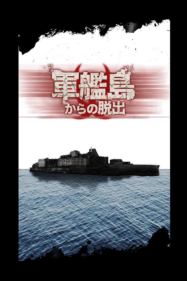 脱出ゲーム 軍艦島からの脱出のスクリーンショット_1