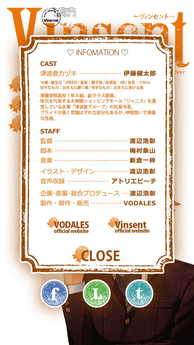ボイスドラマ育成 『Vinsent 津波倉カヅキからキミへ』のスクリーンショット_5