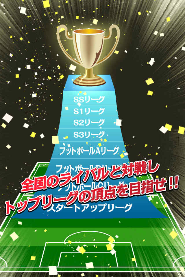 スーパーサッカー~ベストイレブン~のスクリーンショット_5
