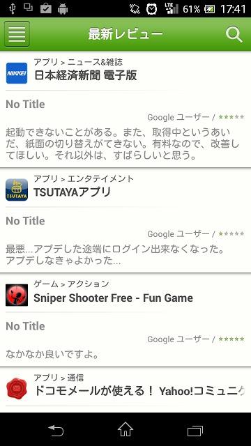 giveApp アプリの評価・口コミ・攻略・使い方のスクリーンショット_2