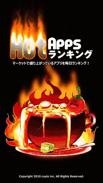 Hot Apps ランキングのスクリーンショット_1