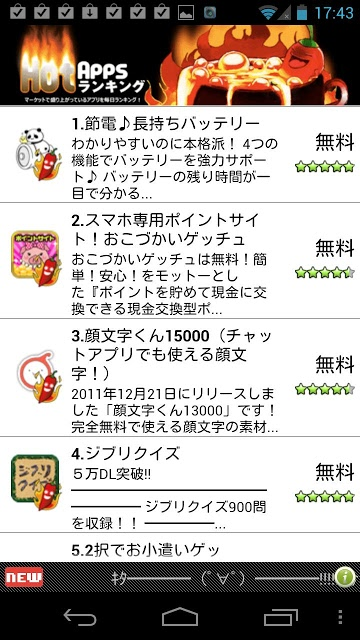Hot Apps ランキングのスクリーンショット_2