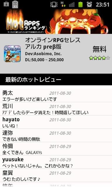 Hot Apps ランキングのスクリーンショット_3