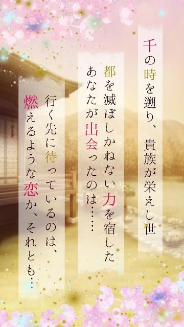 恋花京 【女性向け乙女・恋愛ゲーム】のスクリーンショット_3