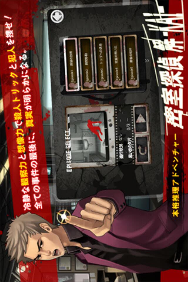 【お試し無料アドベンチャー】密室探偵 解 ‐KAI‐のスクリーンショット_1