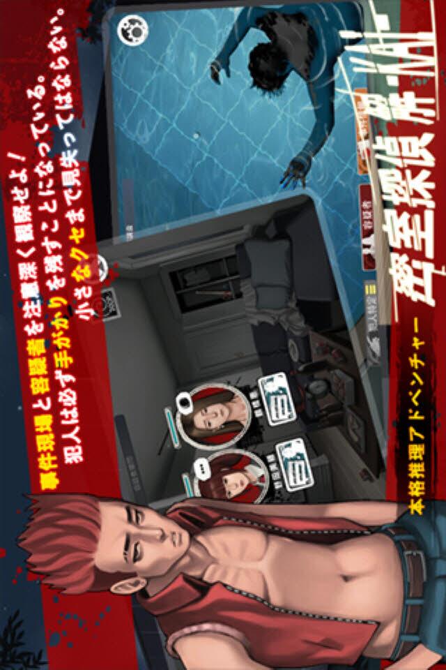 【お試し無料アドベンチャー】密室探偵 解 ‐KAI‐のスクリーンショット_2