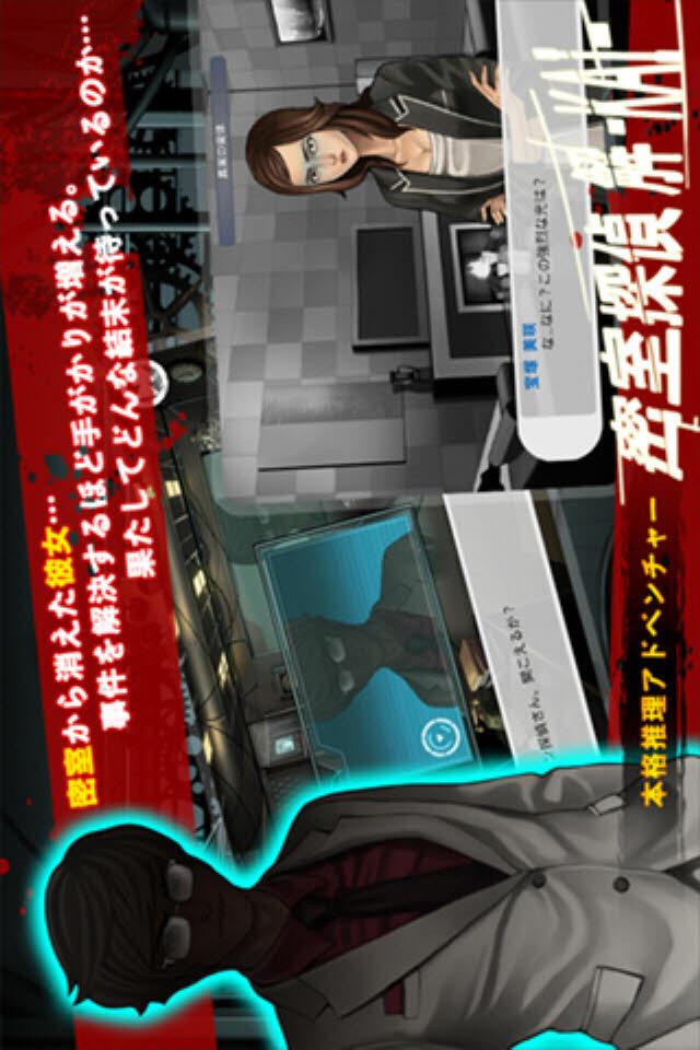【お試し無料アドベンチャー】密室探偵 解 ‐KAI‐のスクリーンショット_4