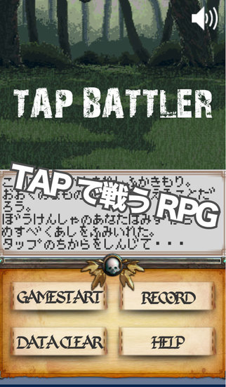 TAP BATTLERのスクリーンショット_2