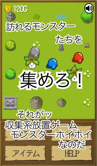 モンスター収集放置ゲーム モンスターホイホイのスクリーンショット_3