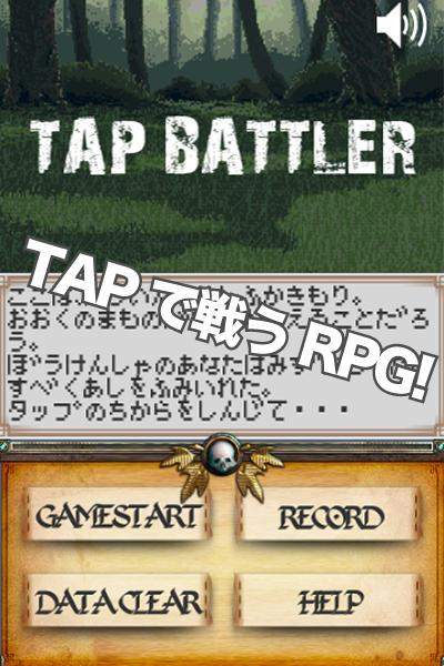 ハクスラ系 簡単タップRPG TAP BATTLERのスクリーンショット_2