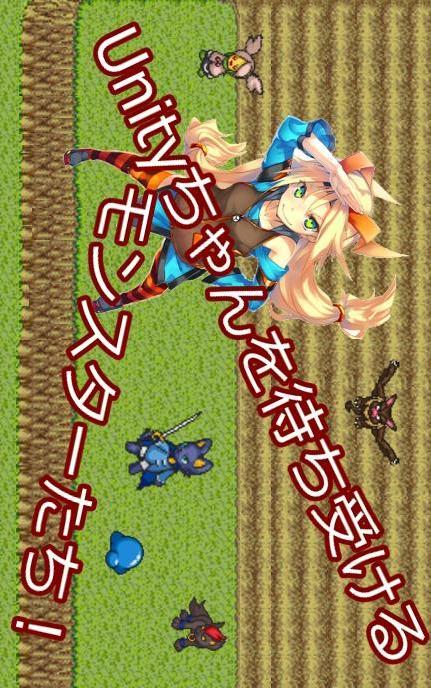 Unityちゃんくえすとのスクリーンショット_1