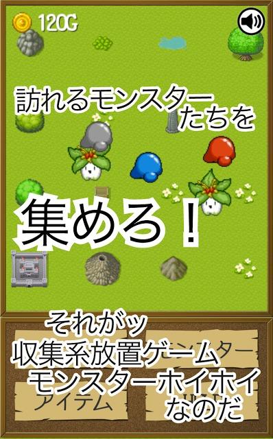 モンスター収集放置ゲーム モンスターホイホイのスクリーンショット_1