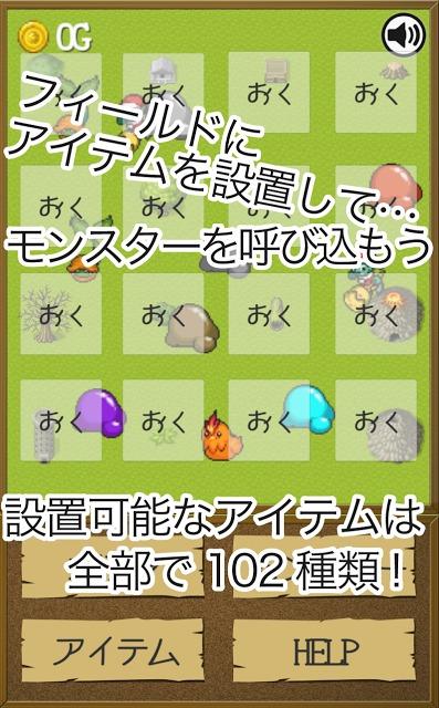 モンスター収集放置ゲーム モンスターホイホイのスクリーンショット_5