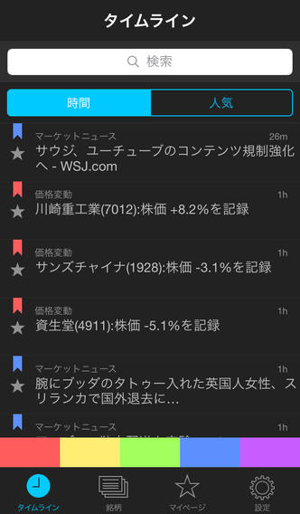 Stocky(日本語版)のスクリーンショット_2
