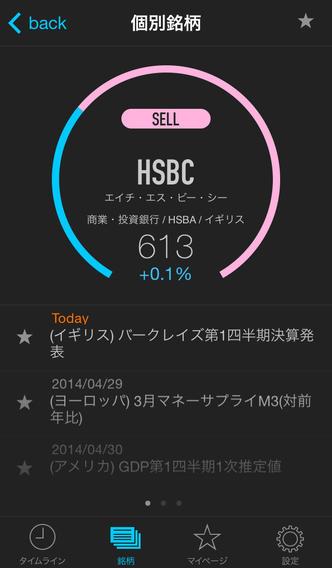 Stocky(日本語版)のスクリーンショット_3