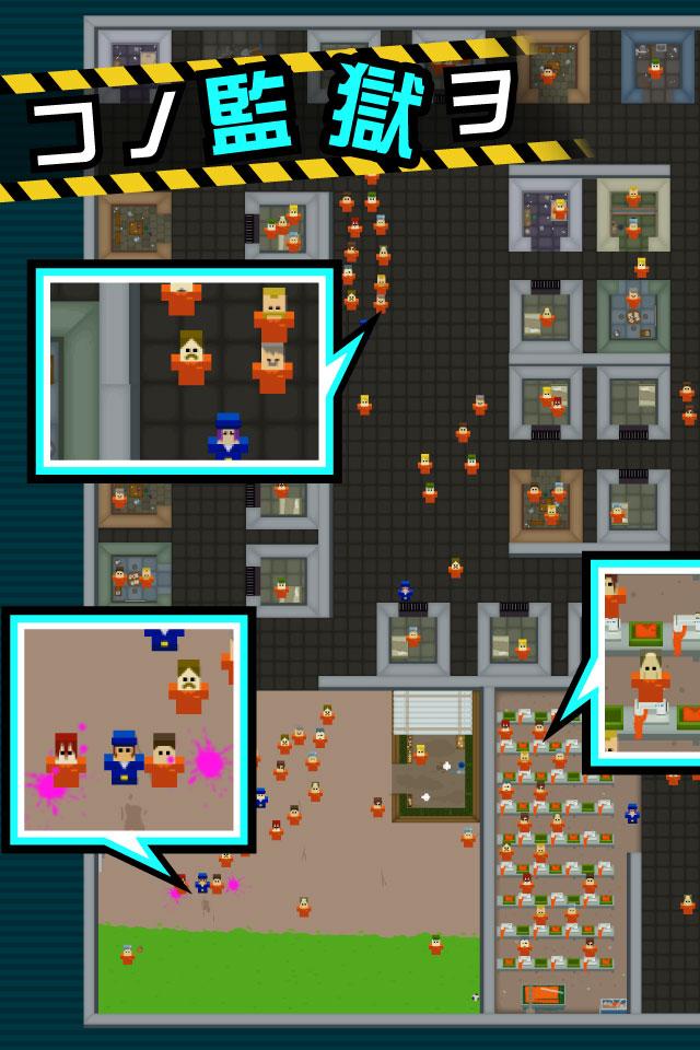 刑務所365のスクリーンショット_1