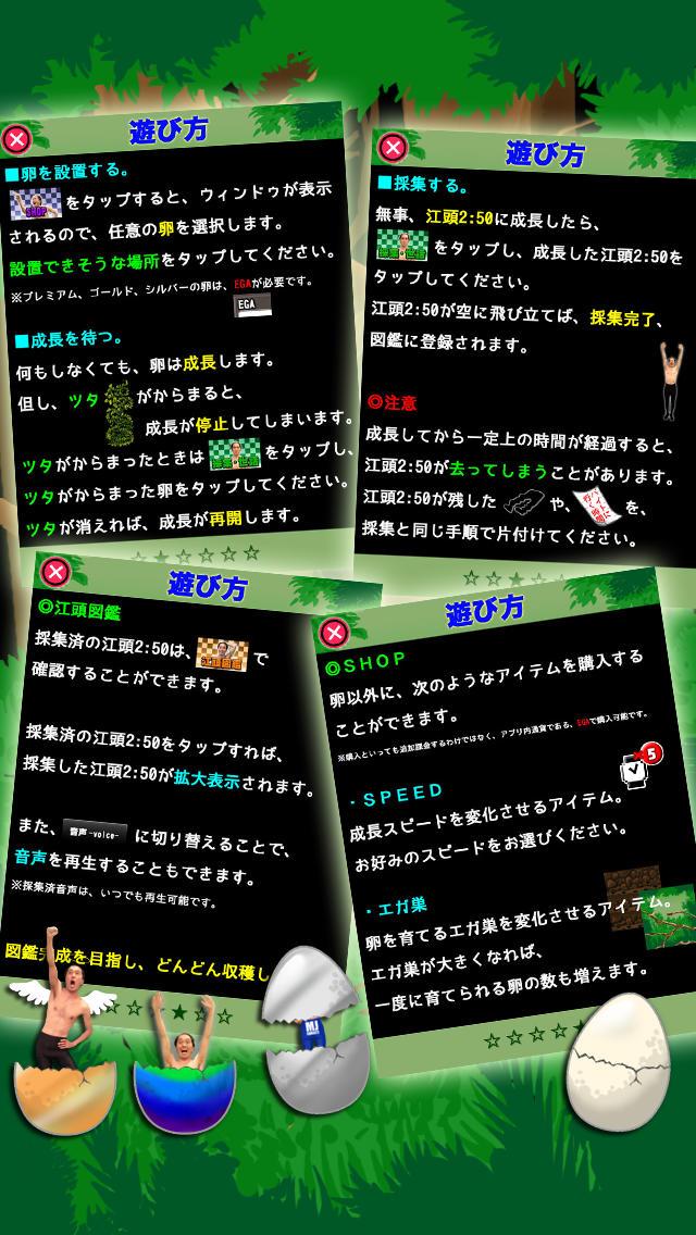 江頭にょきにょきのスクリーンショット_5