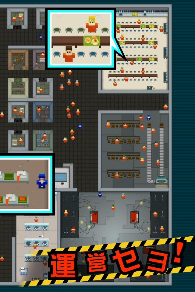 刑務所365のスクリーンショット_2