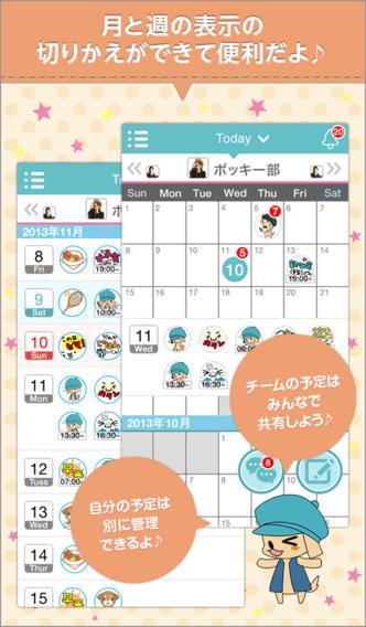 ちむすけ 友だちとスケジュール共有できるスタンプカレンダー 無料のスクリーンショット_2
