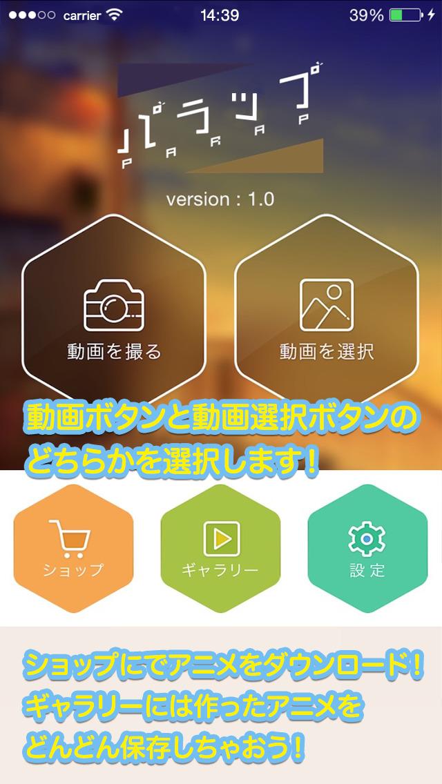 PARAP-パラップは動くスタンプで動画編集できるアプリのスクリーンショット_5