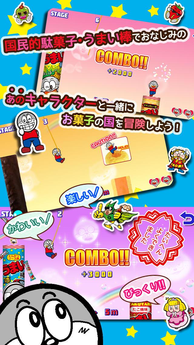 うまい棒JUMP!のスクリーンショット_2