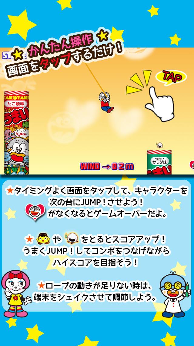 うまい棒JUMP!のスクリーンショット_3