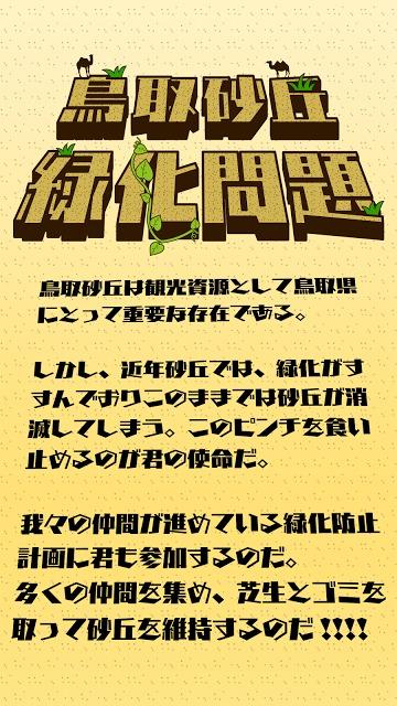 鳥取砂丘緑化問題のスクリーンショット_1