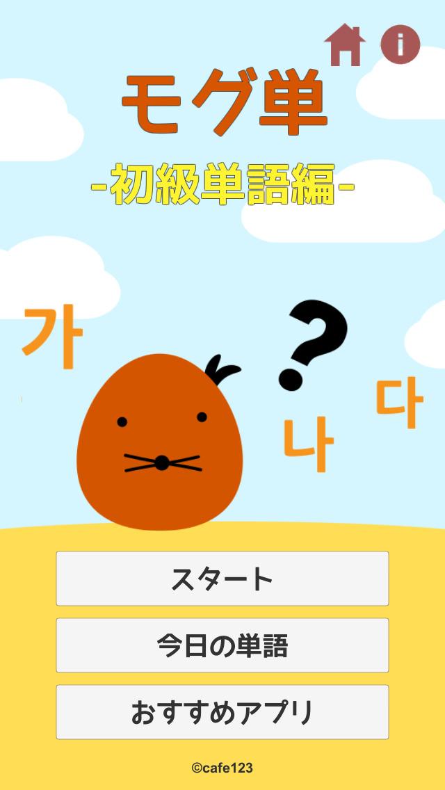モグ単‐韓国語の初級単語(ハングル)を覚えるゲームのスクリーンショット_1