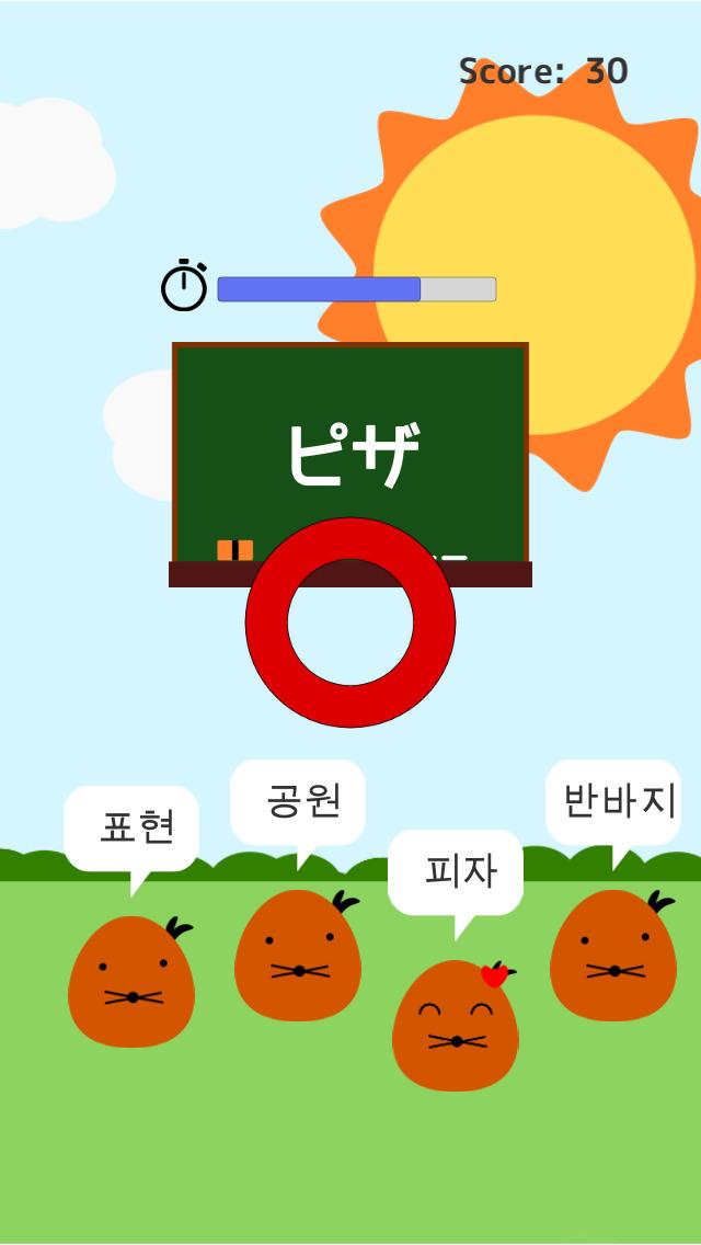 モグ単‐韓国語の初級単語(ハングル)を覚えるゲームのスクリーンショット_2