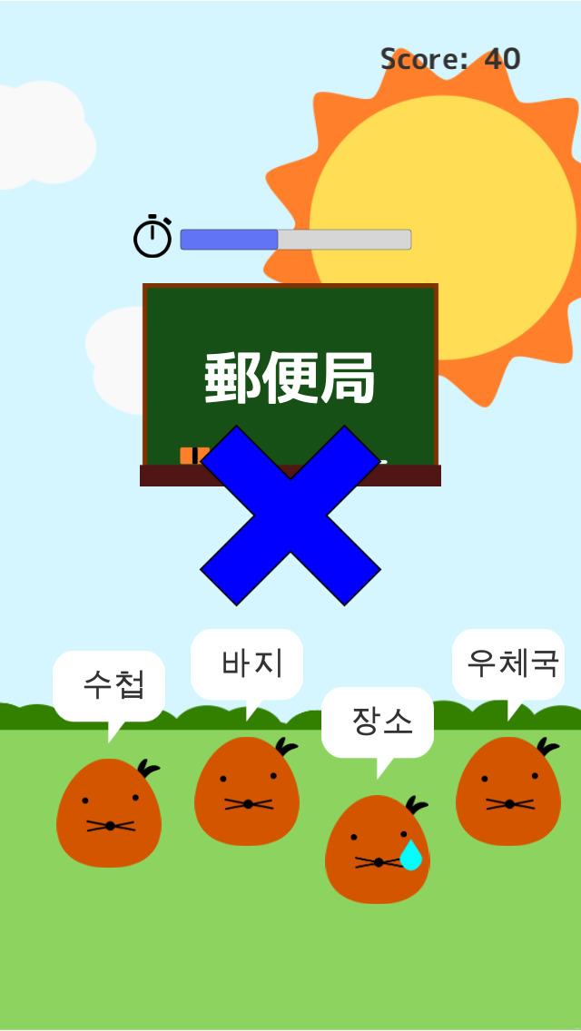 モグ単‐韓国語の初級単語(ハングル)を覚えるゲームのスクリーンショット_3