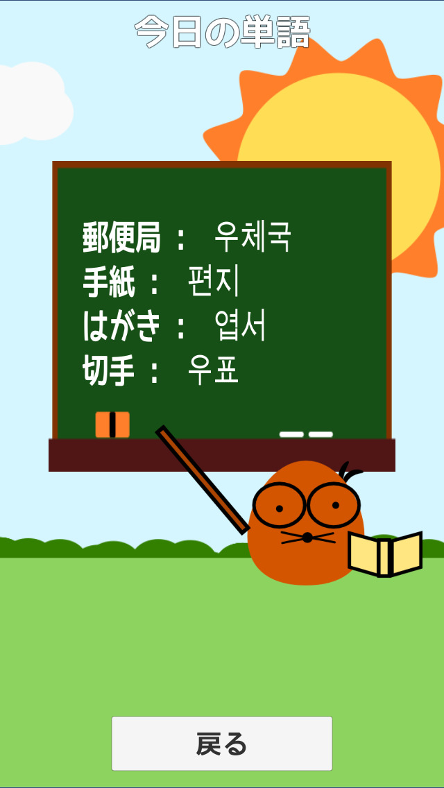 モグ単‐韓国語の初級単語(ハングル)を覚えるゲームのスクリーンショット_4