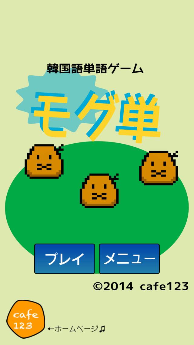 モグ単-韓国語の単語(ハングル)を楽しく覚えるゲームのスクリーンショット_1