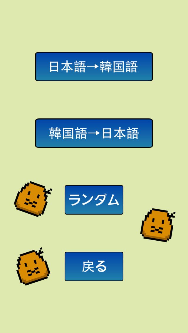 モグ単-韓国語の単語(ハングル)を楽しく覚えるゲームのスクリーンショット_2