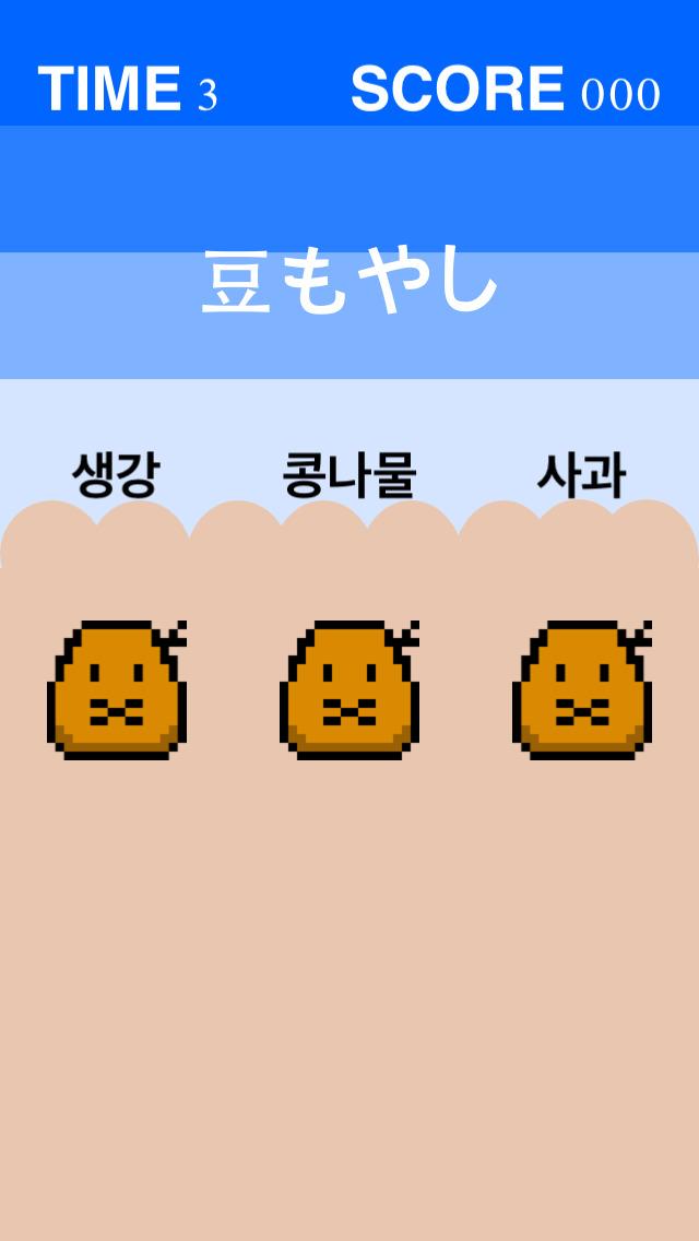 モグ単-韓国語の単語(ハングル)を楽しく覚えるゲームのスクリーンショット_3
