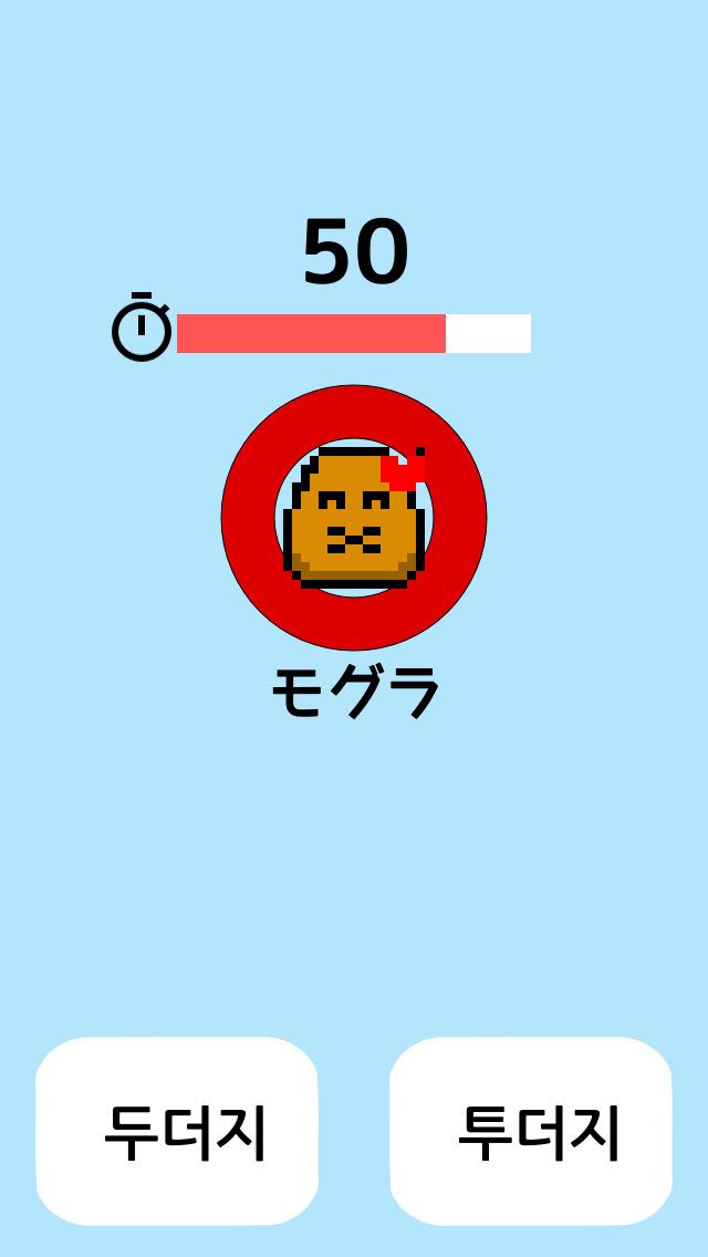 モグ単-韓国語の単語(ハングル)のスペルを覚えるゲームのスクリーンショット_2