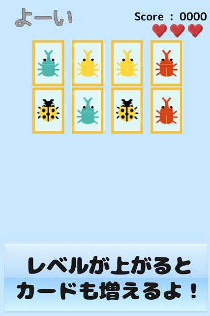カブトムシ クワガタ! 昆虫の絵合わせ!のスクリーンショット_2