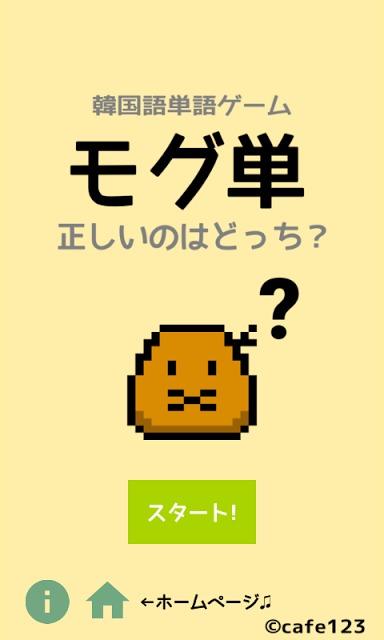 モグ単-韓国語の単語(ハングル)のスペルを覚えるゲームのスクリーンショット_1