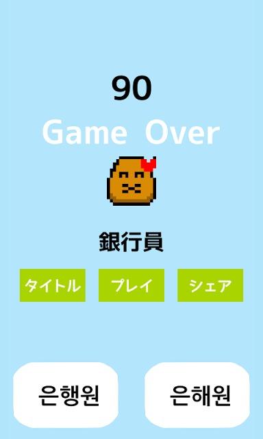 モグ単-韓国語の単語(ハングル)のスペルを覚えるゲームのスクリーンショット_4