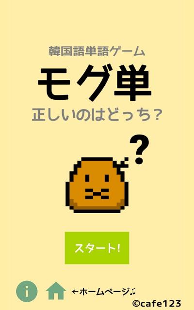 モグ単-韓国語の単語(ハングル)のスペルを覚えるゲームのスクリーンショット_5