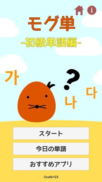 モグ単‐韓国語の初級単語(ハングル)を覚えるゲームのスクリーンショット_5