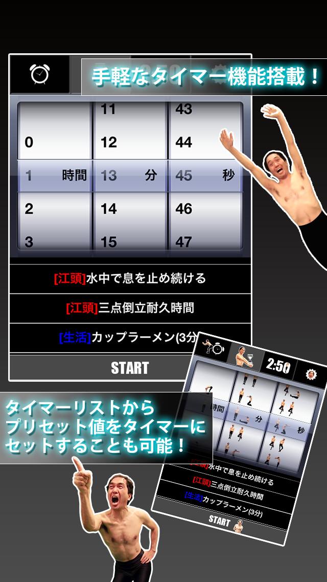 江頭アラーム 〜時は金なり〜のスクリーンショット_2