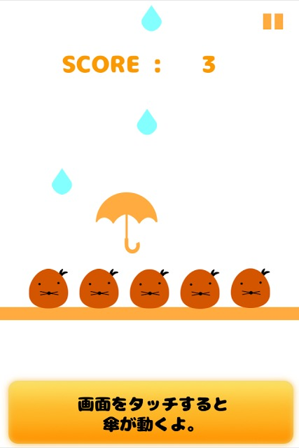 雨の日のもぐらのスクリーンショット_2