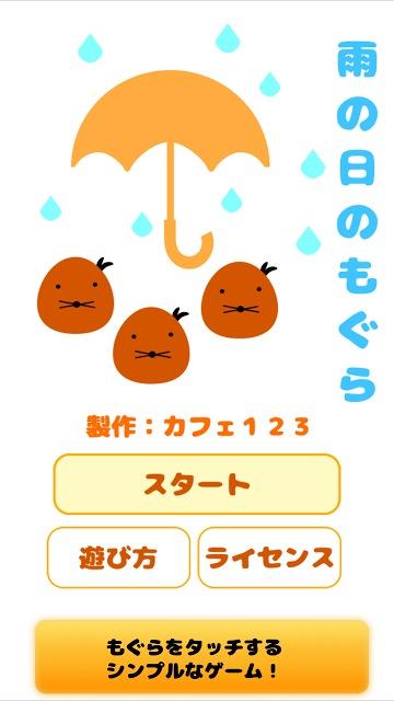 雨の日のもぐらのスクリーンショット_3