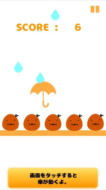 雨の日のもぐらのスクリーンショット_4