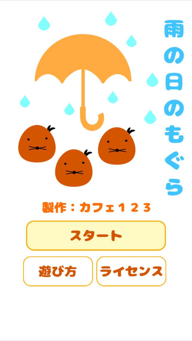 雨の日のもぐらのスクリーンショット_1