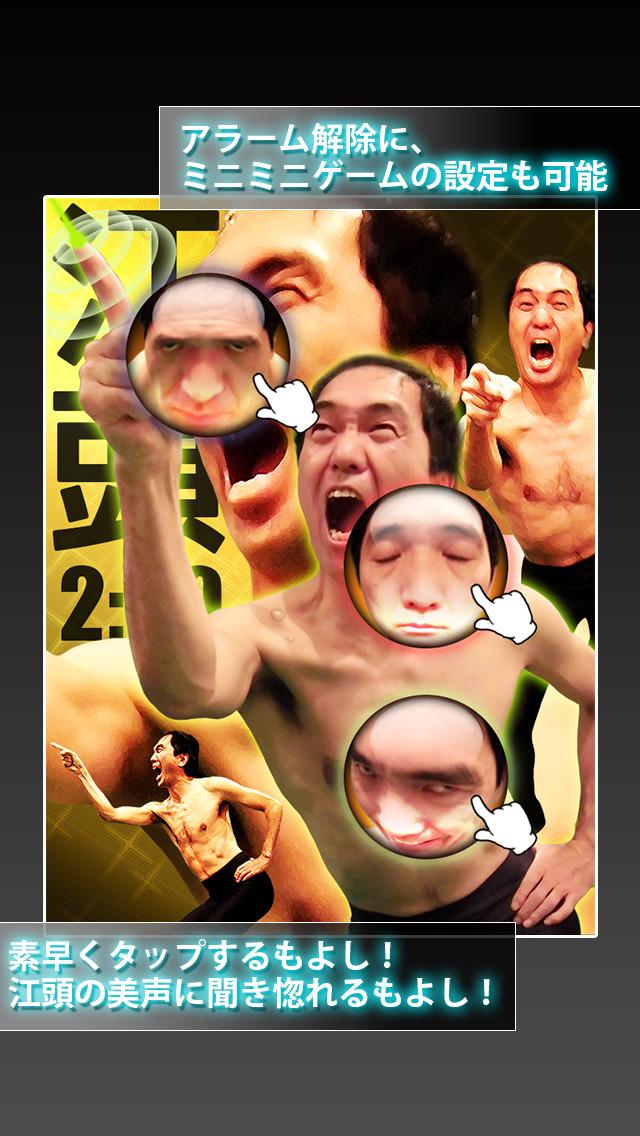 江頭アラーム 〜時は金なり〜のスクリーンショット_4